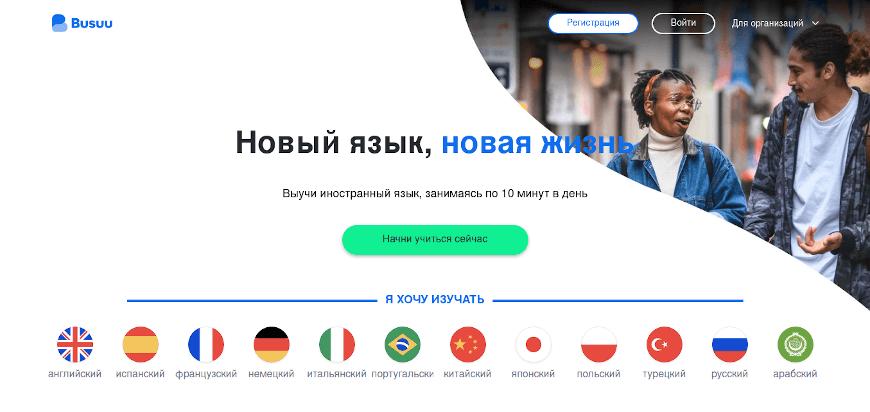 Английский язык онлайн на Busuu