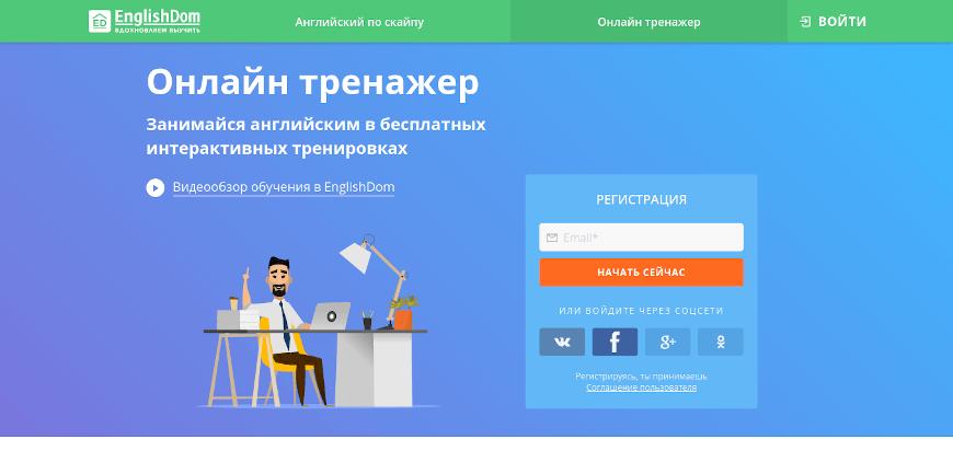 изучение английского языка на englishdom.com