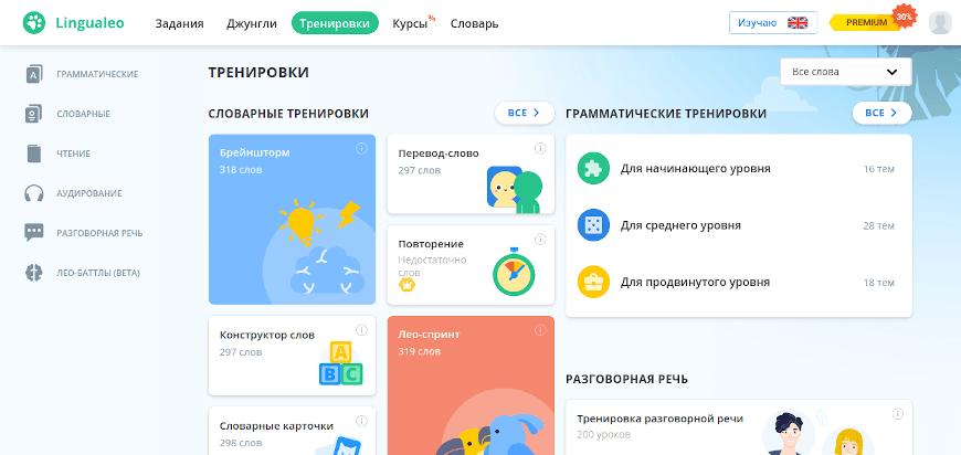 Курс английского языка на Lingualeo.com