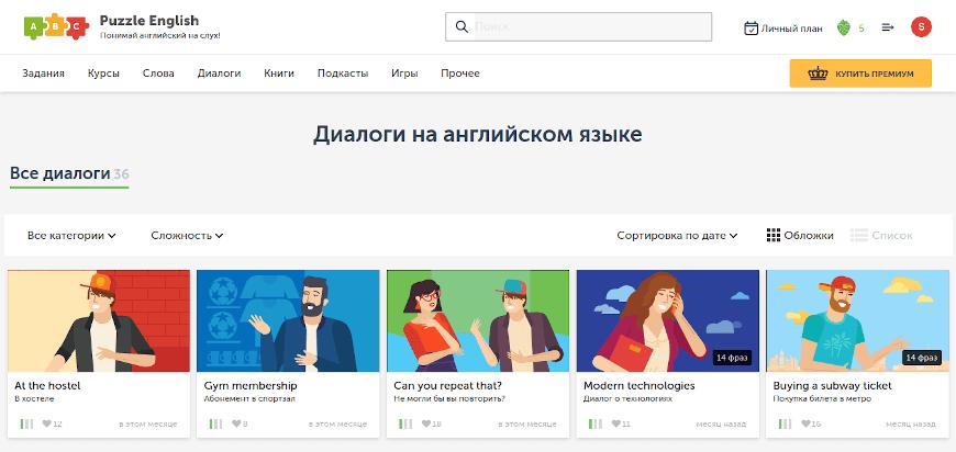 Английский язык на Puzzle-English.com