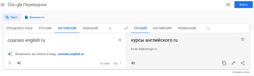 Переводчик Гугл, Google