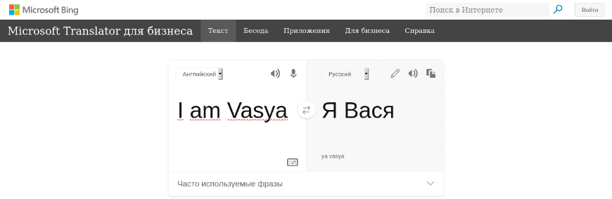 Переводчик Bing Microsoft